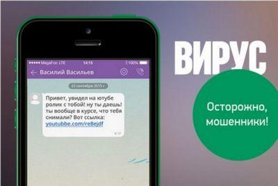 Мегафон защитил абонентов от спама