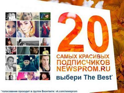 Международный день красоты: самые привлекательные подписчики newsprom.ru