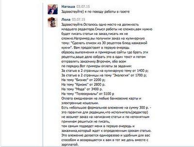 Мошенники за деньги предлагали несуществующие вакансии в «газете.ru»