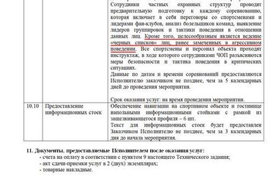 Московские власти усиливают меры безопасности на соревнованиях с участием борцов с кавказа