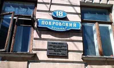 Московский городской и областной воопиик выселяют из дома телешова