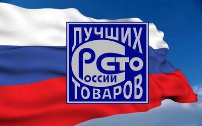 Нии эирипр одержал победу в конкурсе сто лучших товаров россии