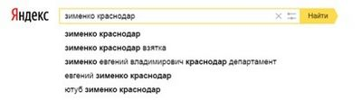 О чем знает яндекс, но не хотят знать в администрации города краснодара?