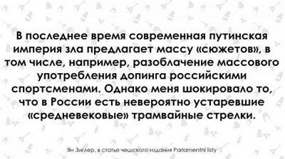 Отсталую россию могут восхвалять только дураки. чех о россии - «общество»