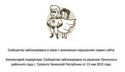 Паблик «бога нет» в сети вконтакте заблокировали за экстремизм после суда в чечне