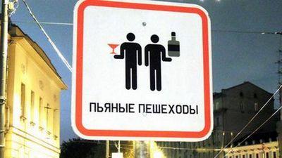 Пешеходов не станут заставлять дуть в алкотестер. однако без исключений не обойдется