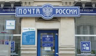Почта россии предложила интернет-магазинам услугу доставки