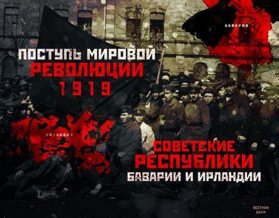 Призрак 1917-го обретает плоть