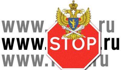 Роскомнадзор заблокировал первый ресурс по закону