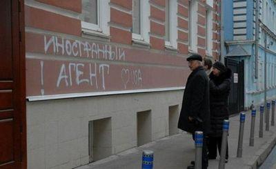 Россия: 148 агентов - «наука»