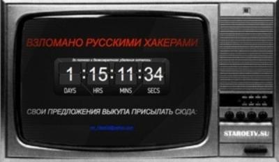 Русские хакеры запугали весь мир