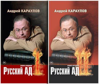 Русский ад как эпопея нашей жизни