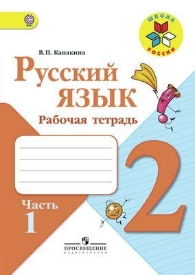 Школа гражданина