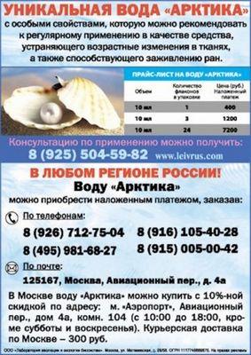 Симбиоз жемчужница лосось для продления жизни человека