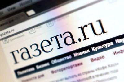 Стало известно, за что именно петербургские прокуроры решили ограничить доступ к «газете.ru»