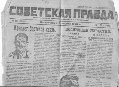 Свобода слова: 1920 год