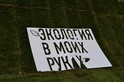 Технологии тюменских экологов применяются по всей россии