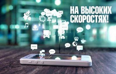 Телеком-эксперты помогают разогнаться в интернете