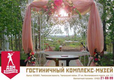Тюменцы могут провести оригинальную свадьбу в советском стиле