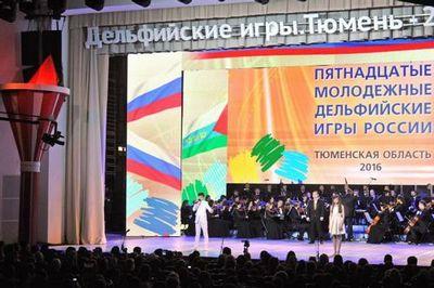 Тюменцы заняли первое место в дельфийских играх