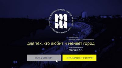 Тюменская марка бьет собственные рекорды по количеству участников