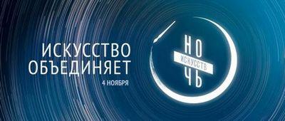 Тюменское концертно-театральное объединение приглашает на ночь искусств