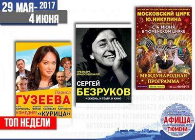 Топ мероприятий в тюмени на 29 мая – 4 июня: гузеева, безруков и цирк никулина