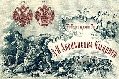 Три знаменитые кондитерские династии москвы