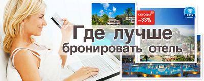 Туристы стали чаще оставлять и читать отзывы об отелях