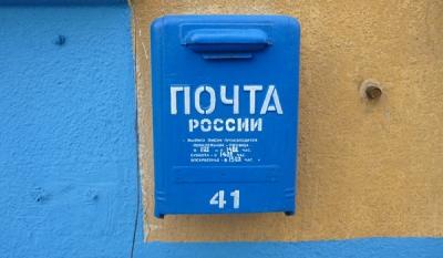 """У """"почты россии"""" свои правила"""