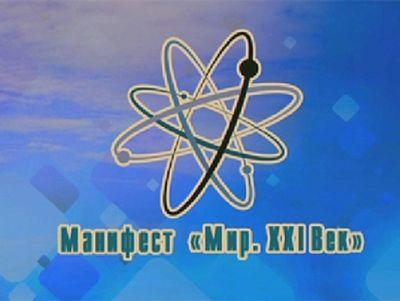 Ученые о манифесте «мир. ххi век»