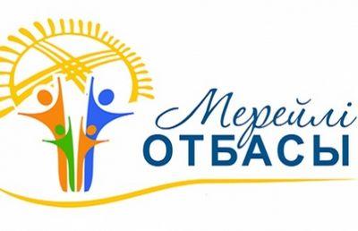 В костанайской области 120 семей приняли участие в конкурсе «мерейлі отбасы»