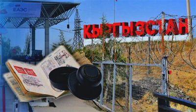 В кыргызстане введена обязательная регистрация для всех прибывающих иностранцев