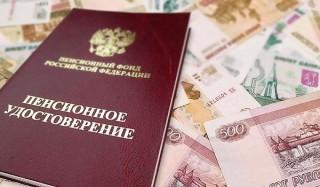 В россии меняется схема начисления пенсий