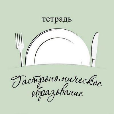 В школе гастрономического образования тюменцам расскажут, как выбрать хорошую еду и правильный ресторан