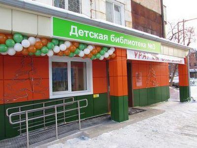 В тюмени открылась обновленная детская библиотека