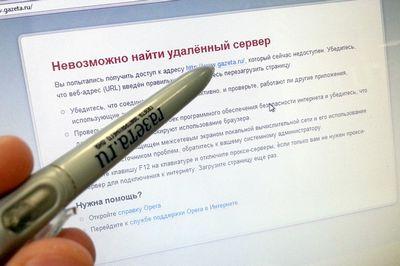 В ульяновске суд ограничил доступ к страницам «газеты.ru» за подрыв авторитета государственной власти