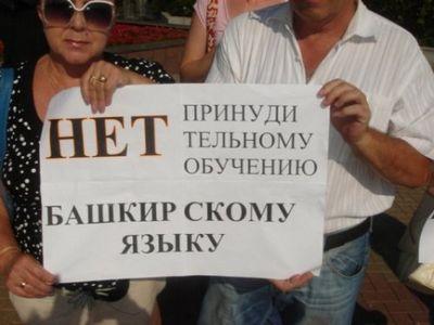 Вбашкирии начались проверки школ надобровольность изучения башкирского - «общество»