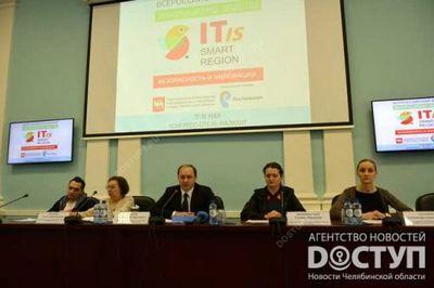 Всероссийский форум соберет более 700 it-экспертов в челябинске - «новости челябинска»