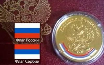 Выпускникам вручили медали с сербским флагом