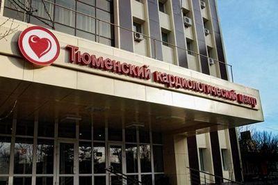За год в тюменском кардиоцентре выполняется 300 экстренных операций при инфаркте миокарда