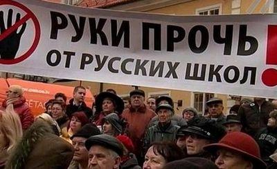 Жителей латвии зовут намитинг взащиту русских школ - «общество»