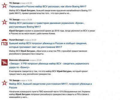 Звезда удалила новость о свидетеле катастрофы boeing mh17,попросившем убежища в россии - «общество»